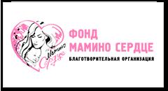 Подробнее о партнере Фонд Мамино Сердце
