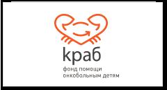 Докладніше про партнера Фонд допомоги онкохворим дітям Краб